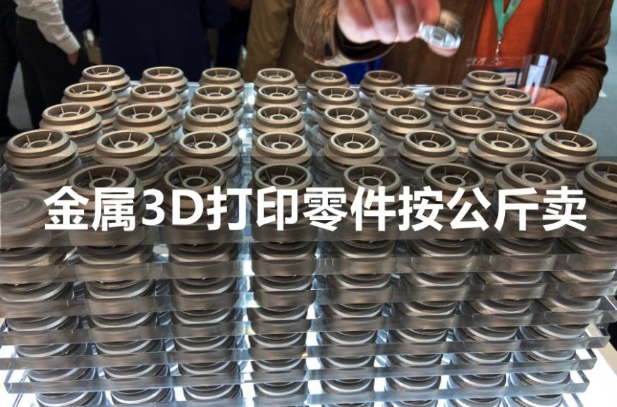 郑州金属3D打印服务按公斤卖,不锈钢零件可低至300元/公斤插图