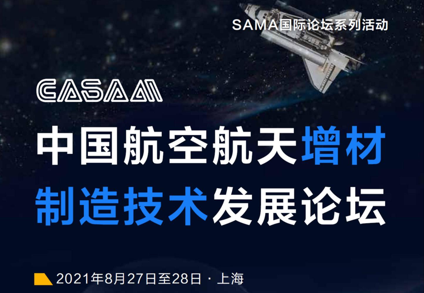 中国航空航天增材制造技术发展论坛8月27日-28日将在上海举行插图
